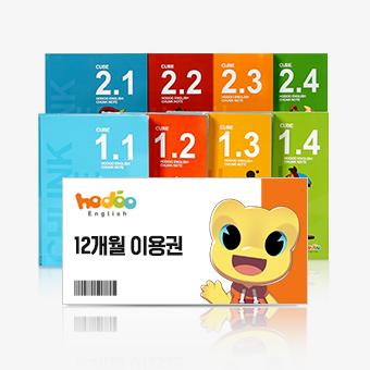 12개월 이용권 + 청크노트 8권