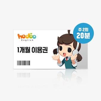 화상영어 1개월 주2회 화상영어