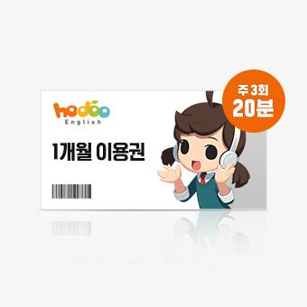 화상영어 1개월 주3회 화상영어