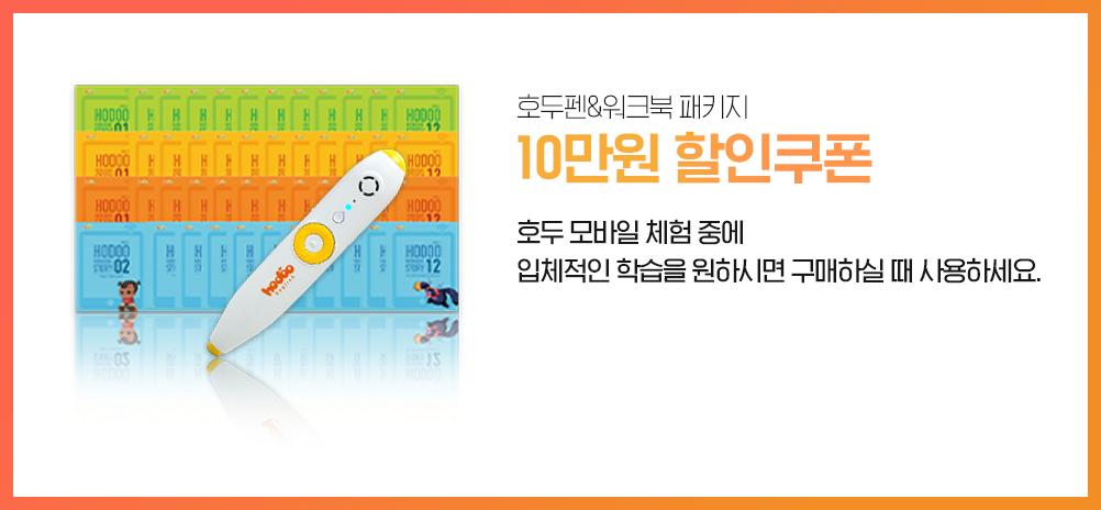 호두펜&워크북 패키지 10만원 할인쿠폰