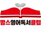 맘스영어독서클럽